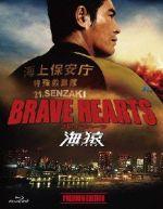 BRAVE HEARTS 海猿 プレミアム・エディション(Blu-ray Disc)(三方背ケース、羽住監督使用台本(レプリカ版)付)(BLU-RAY DISC)(DVD)