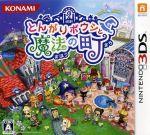 とんがりボウシと魔法の町(ゲーム)