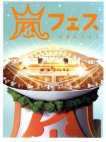 ARASHI アラフェス NATIONAL STADIUM 2012(通常)(DVD)
