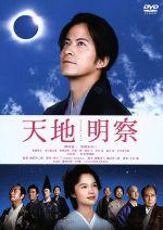 天地明察(通常)(DVD)