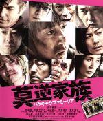 莫逆家族 バクギャクファミーリア(Blu-ray Disc)(BLU-RAY DISC)(DVD)