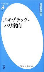 エキゾチック・パリ案内(平凡社新書)(新書)
