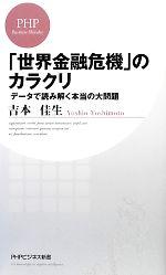 「世界金融危機」のカラクリ データで読み解く本当の大問題(PHPビジネス新書)(新書)