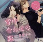 背中合わせの恋 ドラマCD Vol.1(通常)(CDA)