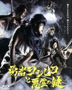 勇者ヨシヒコと悪霊の鍵 Blu-ray BOX(Blu-ray Disc)(BLU-RAY DISC)(DVD)
