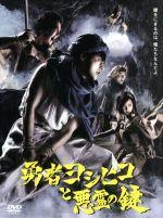 勇者ヨシヒコと悪霊の鍵 DVD-BOX(通常)(DVD)