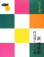 萩・津和野・門司港レトロ・下関ココミル中国四国5
