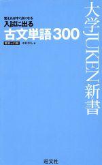 入試に出る古文単語300 新装3訂版 覚えればすぐ点になる(大学JUKEN新書)(新書)