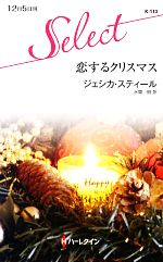 恋するクリスマス(ハーレクイン・セレクト)(新書)