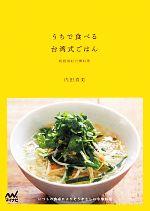 うちで食べる台湾式ごはん いつもの食卓によりそうやさしい中華料理(単行本)