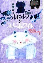 ルドルフとスノーホワイト ルドルフとイッパイアッテナ4(児童文学創作シリーズ)(児童書)