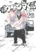 闇金ウシジマくん(26)(ビッグC)(大人コミック)