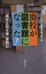 廃校が図書館になった! 「橋本五郎文庫」奮戦記(単行本)