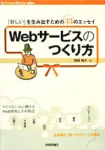 Webサービスのつくり方 「新しい」を生み出すための33のエッセイ(Software Design plusシリーズ)(単行本)