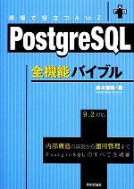PostgreSQL全機能バイブル 現場で役立つA to Z(単行本)