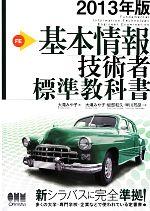 基本情報技術者標準教科書(2013年版)(単行本)