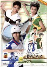 ミュージカル テニスの王子様 2nd Season 青学vs聖ルドルフ・山吹(通常)(DVD)