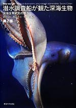 潜水調査船が観た深海生物 深海生物研究の現在(単行本)