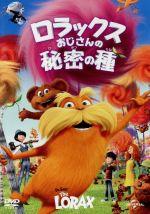 ロラックスおじさんの秘密の種(通常)(DVD)