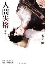 人間失格(海王社文庫)(朗読CD付)(文庫)