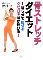 骨ストレッチダイエット 1日5分で痩せるクビれる背が伸びる!(単行本)