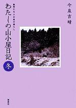 わたしの山小屋日記 冬 動物たちとの森の暮らし(単行本)