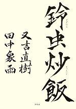 鈴虫炒飯(単行本)