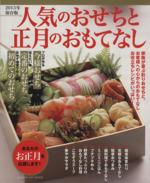 人気のおせちと正月のおもてなし(ヒットムック料理シリーズ)(2013年保存版)(単行本)