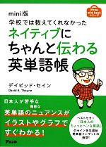 mini版 学校では教えてくれなかったネイティブにちゃんと伝わる英単語帳(文庫)