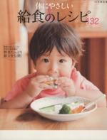体にやさしい給食のレシピ132(別冊天然生活)(単行本)