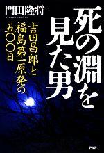 死の淵を見た男 吉田昌郎と福島第一原発の五〇〇日(単行本)