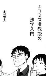 キヨミズ准教授の法学入門(星海社新書)(新書)
