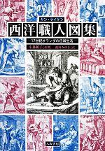 ヤン・ライケン 西洋職人図集 17世紀オランダの日常生活(単行本)