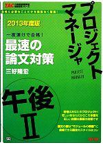 プロジェクトマネージャ午後Ⅱ最速の論文対策(TACの情報処理技術者試験対策シリーズ)(2013年度版)(単行本)