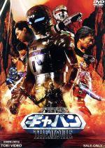 宇宙刑事ギャバン THE MOVIE(通常)(DVD)
