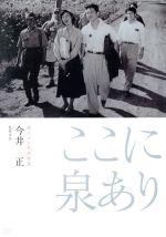 ここに泉あり 独立プロ名画特選(通常)(DVD)