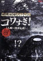 戦慄怪奇ファイル コワすぎ! FILE-03 人喰い河童伝説(通常)(DVD)