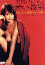 天使のはらわた 赤い教室(通常)(DVD)