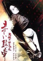天使のはらわた 赤い眩暈(通常)(DVD)