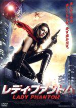レディ・ファントム(通常)(DVD)