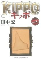 KIPPO(1)(ヤングキングC)(大人コミック)