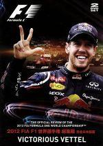 2012 FIA F1 世界選手権総集編 完全日本語版(通常)(DVD)