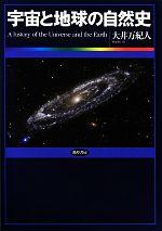 宇宙と地球の自然史(単行本)