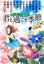 君と過ごす季節 春から夏へ、12の暦物語(ポプラ文庫)(文庫)