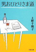 男おひとりさま道(文春文庫)(文庫)