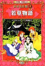 若草物語 世界名作館 2(小学館学習まんが)(児童書)