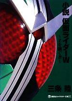 小説 仮面ライダーW Zを継ぐ者(講談社キャラクター文庫011)(文庫)