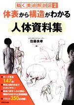 体表から構造がわかる人体資料集 動く美術解剖図(2)(単行本)