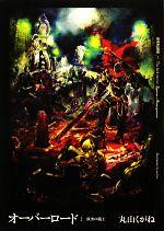 オーバーロード 漆黒の戦士(2)(単行本)