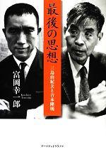 最後の思想 三島由紀夫と吉本隆明(単行本)